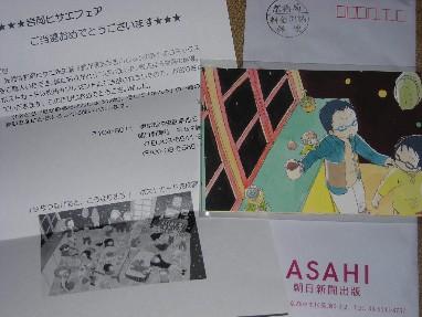 aogahara-iwaoka.jpg