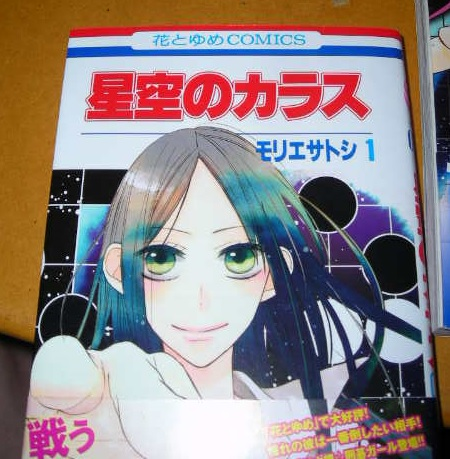 hoshizora1.jpg
